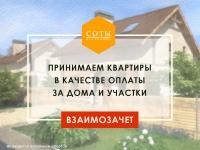 Обмен вашей квартиры на дом в СОТЫ