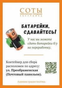 Пункт по приему б/у батареек